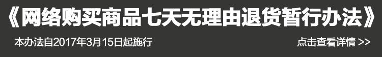 网络购买商品七天无理由退货暂行办法-京东