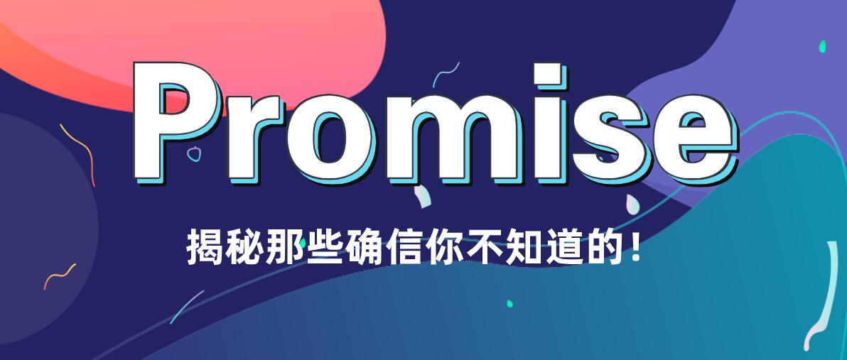 深度揭秘Promise注册微任务和执行过程