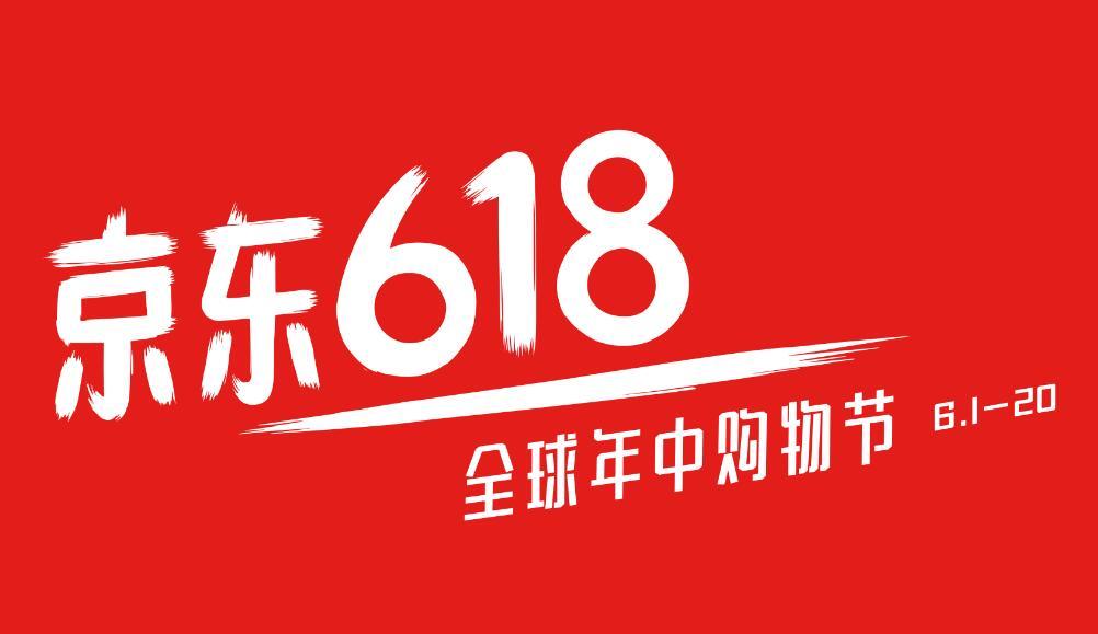 2019京東618