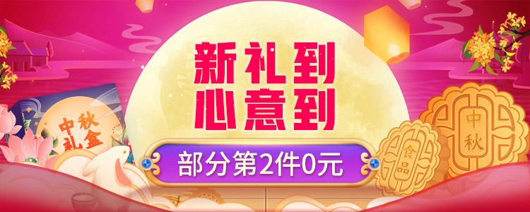 京东商城 食品促销 任选2件5折+叠加满49减20券