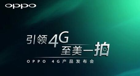 OPPO 4G新品什么时候上市?