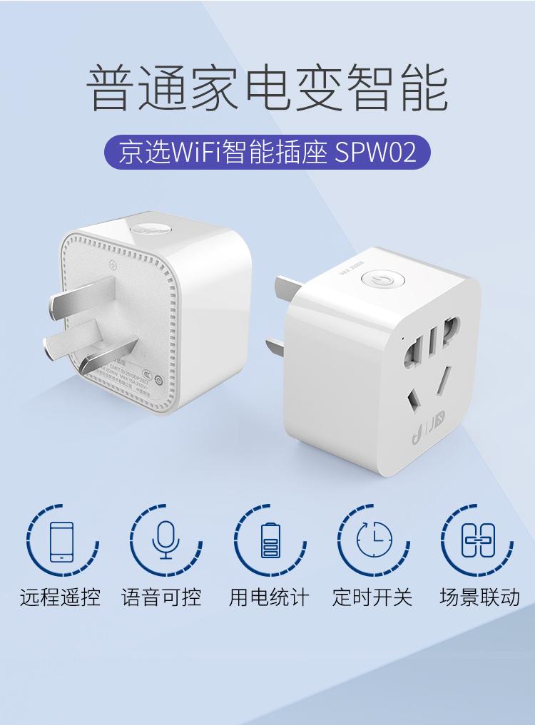 京东自有品牌 京选 京鱼座 WIFI智能插座 电量监控版 SPW02 ¥46秒杀