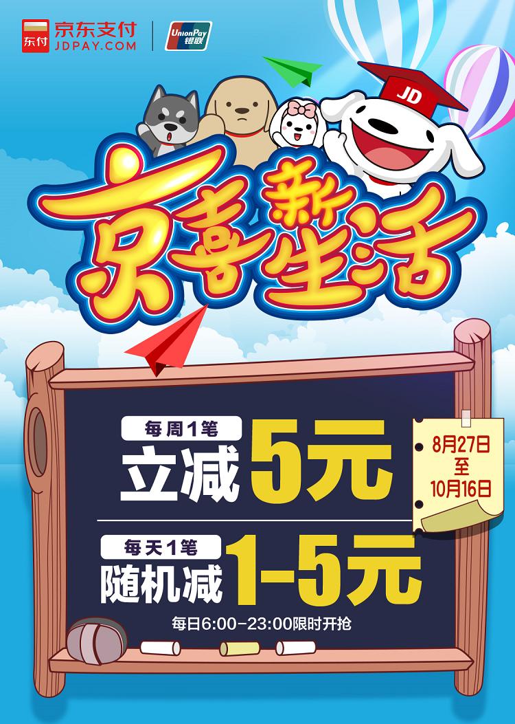 限地区: 京东支付 京喜校园生活  每天随机减1-5元