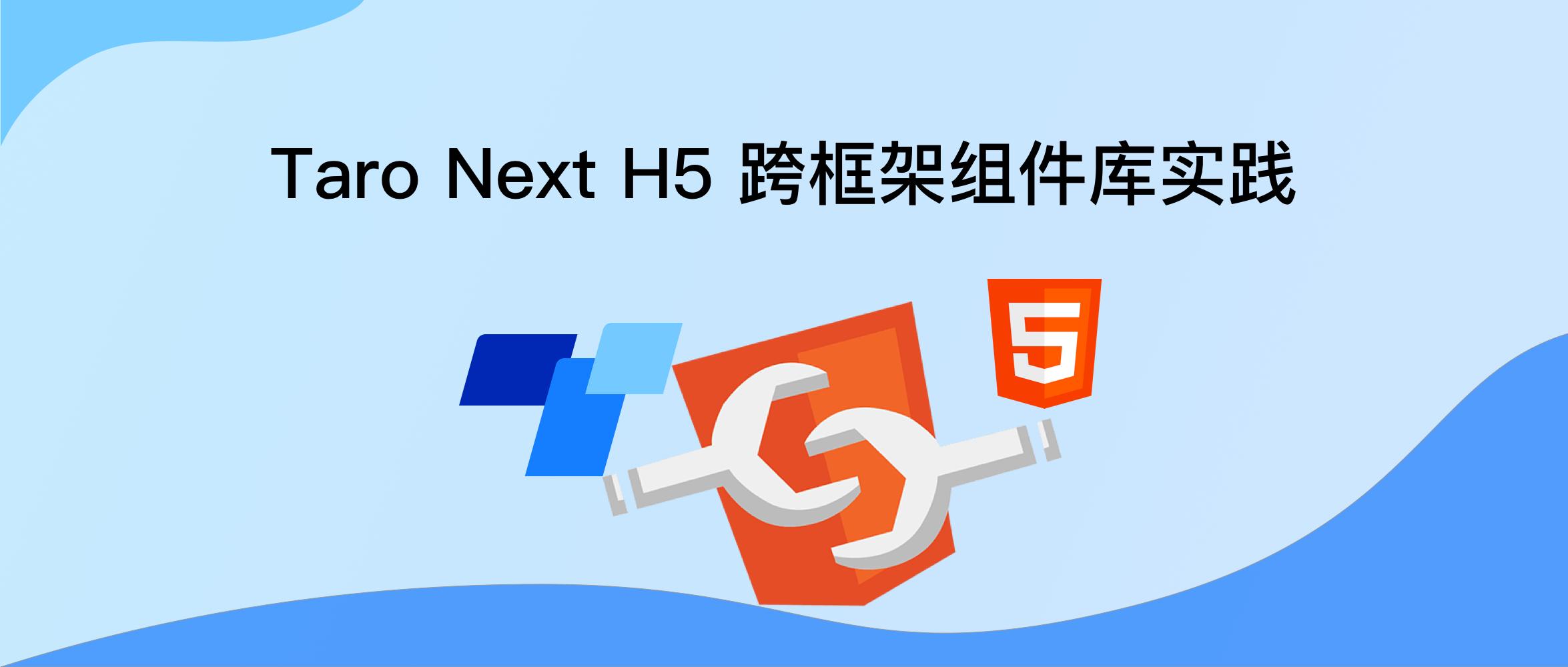 Taro Next H5 跨框架组件库实践