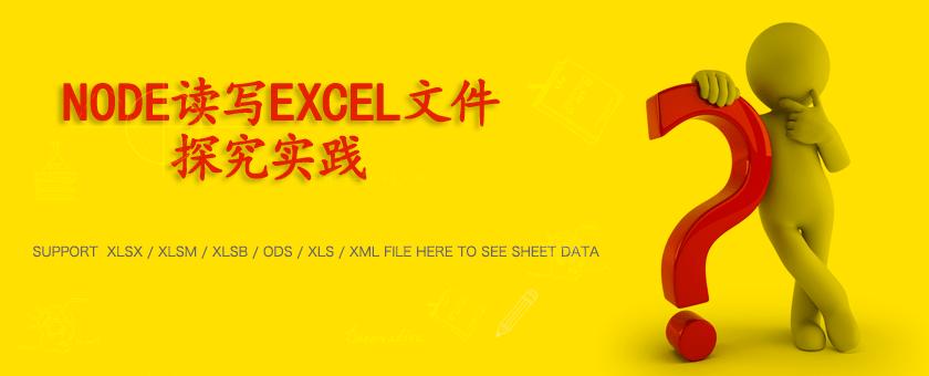Node读写Excel文件探究实践