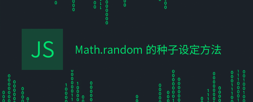 JavaScript中Math.random的种子设定方法