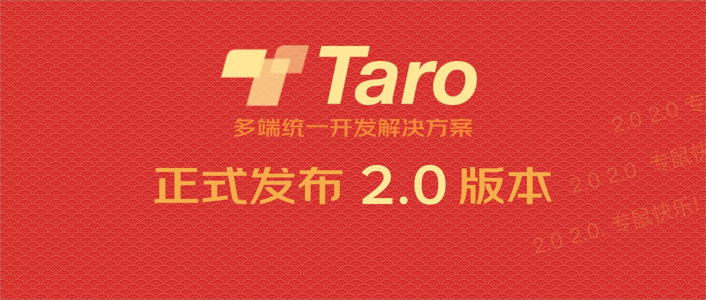Taro 2.0:拥抱社区,拥抱变化