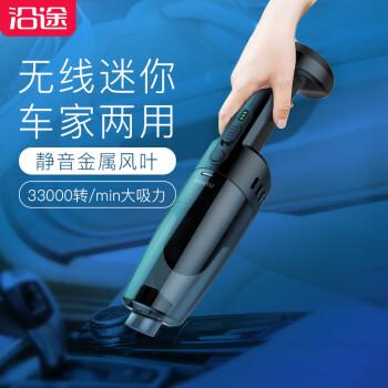 沿途 车载吸尘器 无线  手持 充电式车用家用办公用通用型 迷你便携一体化 大功率大吸力V01黑色
