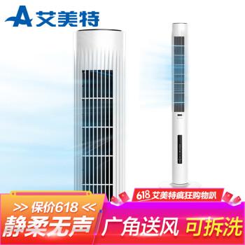 艾美特电风扇怎么样_循环扇哪款好?循环扇怎么样好用吗? - 京东