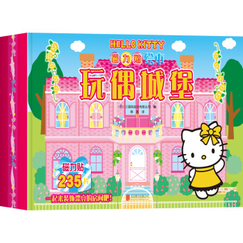 hello kitty玩偶