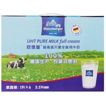 OLDENBURGER 欧德堡 全脂纯牛奶 1L*6盒