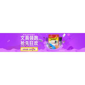 促销活动:京东双11全球好物节 文具领跑抢先狂欢