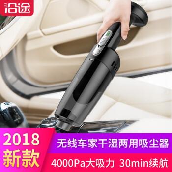 沿途 车载吸尘器 无线 迷你小巧 充电 车用 家用 干湿两用 大功率大吸力 V01黑色