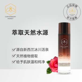 CANTERBURY HONEY柔肤水 120ml
