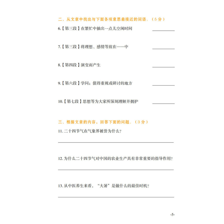 Sample pages of IBDP Chinese B Listening and Reading: HL 1 (ISBN:9787513819473)