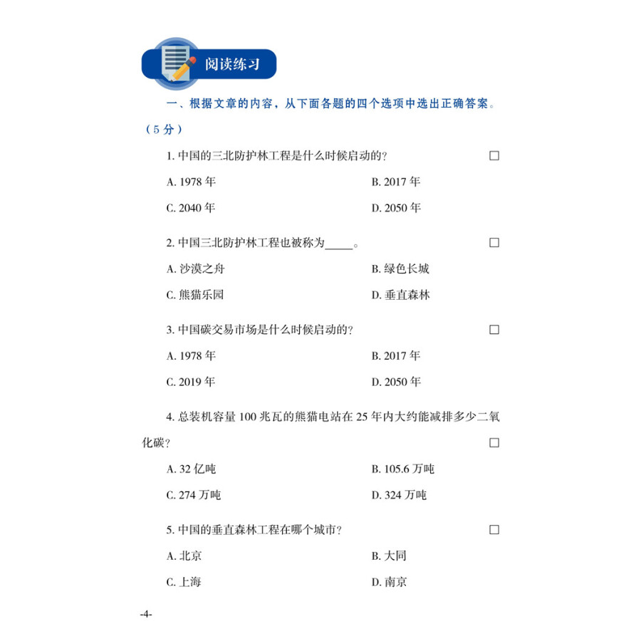 Sample pages of IBDP Chinese B Listening and Reading: SL 5 (ISBN:9787513819565)