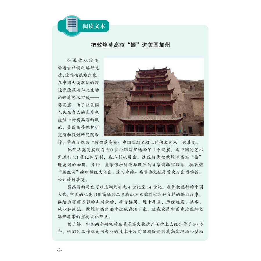 Sample pages of IBDP Chinese B Listening and Reading: HL 3 (ISBN:9787513819497)