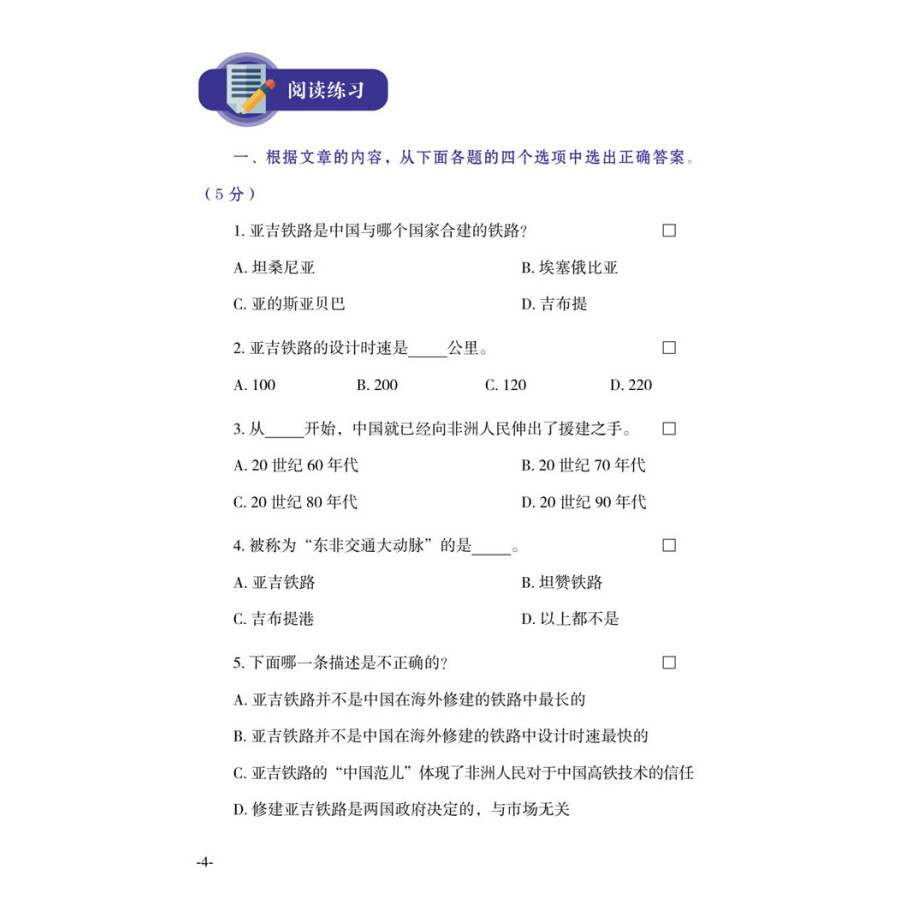 Sample pages of IBDP Chinese B Listening and Reading: SL 4 (ISBN:9787513819558)