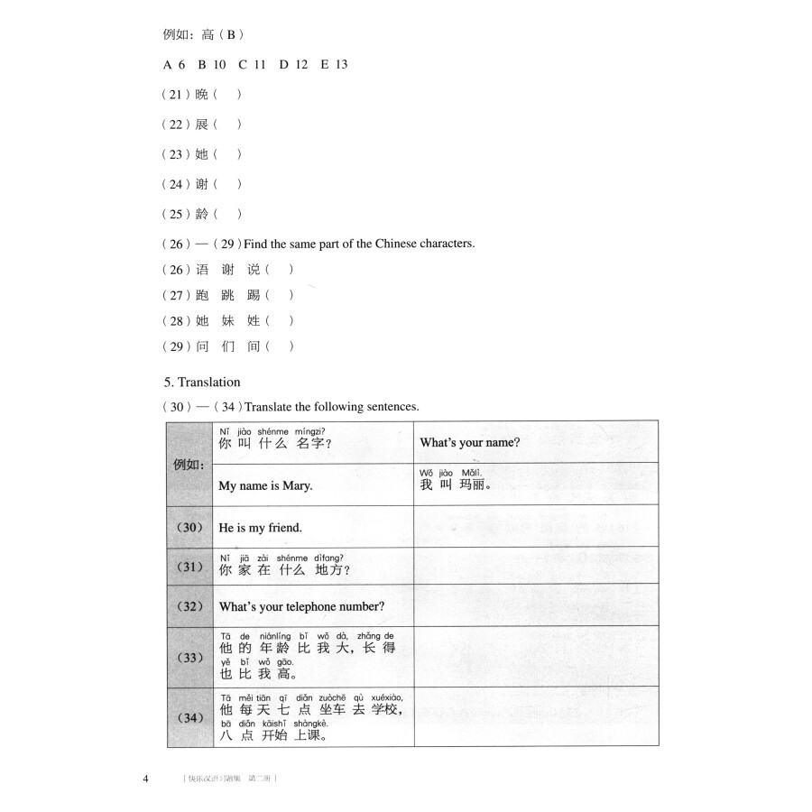 Sample pages of Happy Chinese (Chinese for GCSE, Kuaile Hanyu) Volume 2 - Test Package (with MP3) (ISBN:9787107323966)