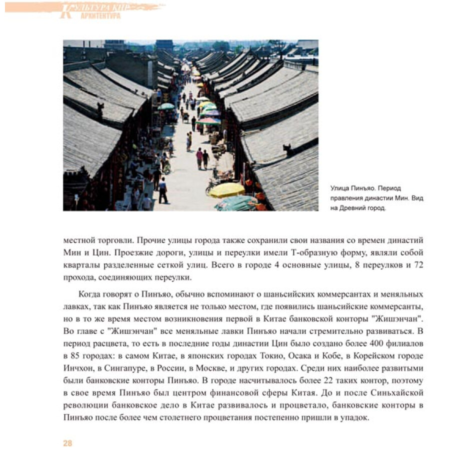 Sample pages of Chinese Culture: Architecture (Russian Edition) (ISBN:9787508531281)