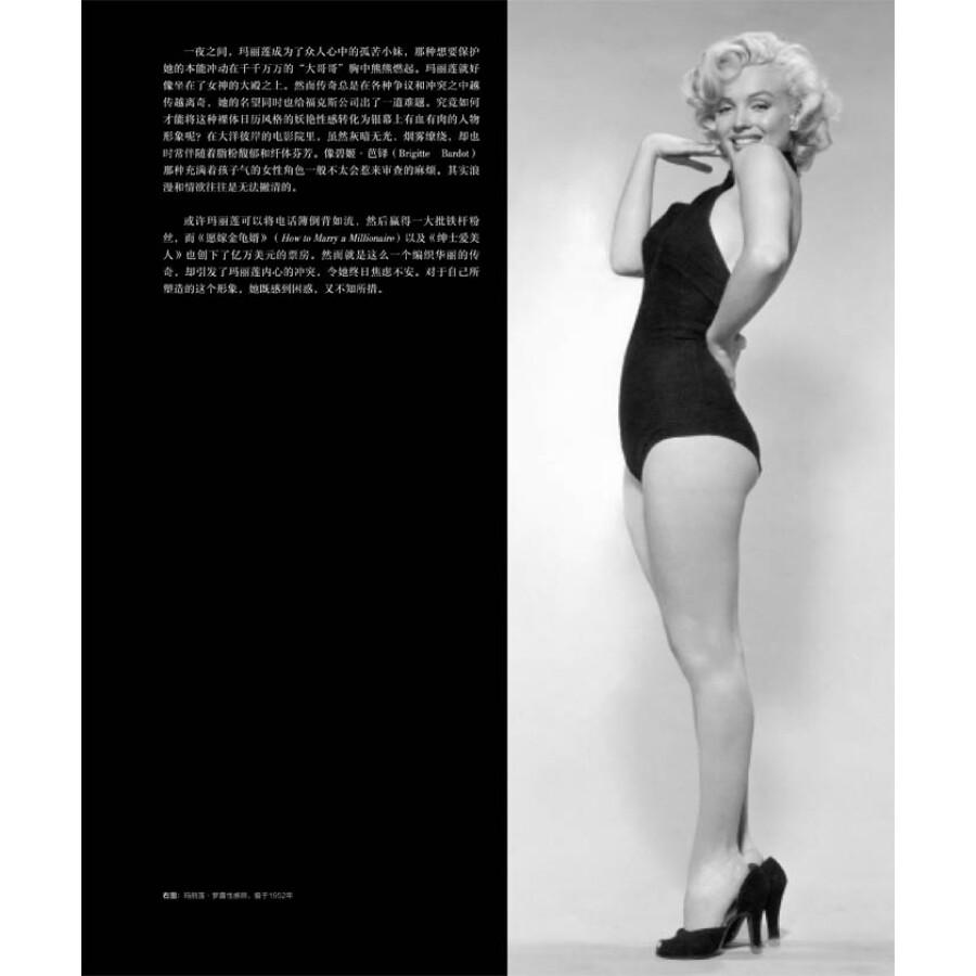 玛丽莲·梦露 流光倩影 [Marilyn: Intimate Exposures]