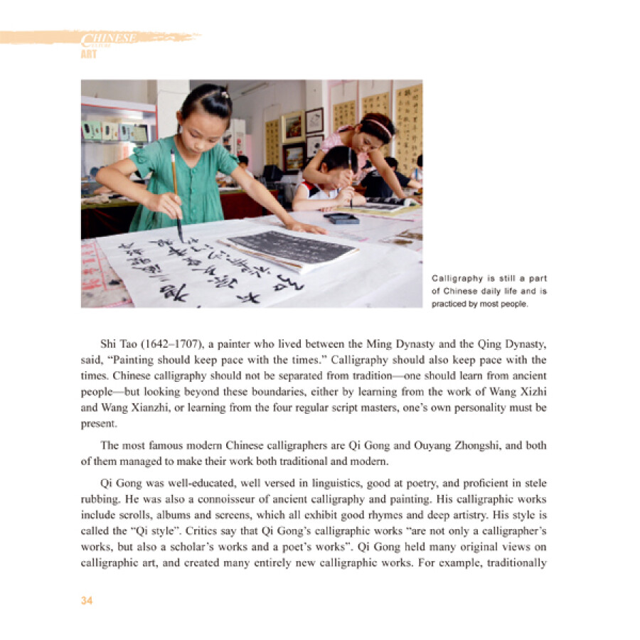 Sample pages of Chinese Culture: Art (ISBN:9787508528113)