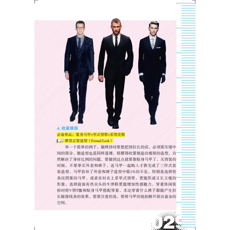 型男日志:完美优质男进化指南 内页