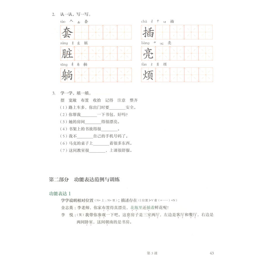 Sample pages of Mastering Chinese: Reading and Writing 2 (ISBN:9787107306556)