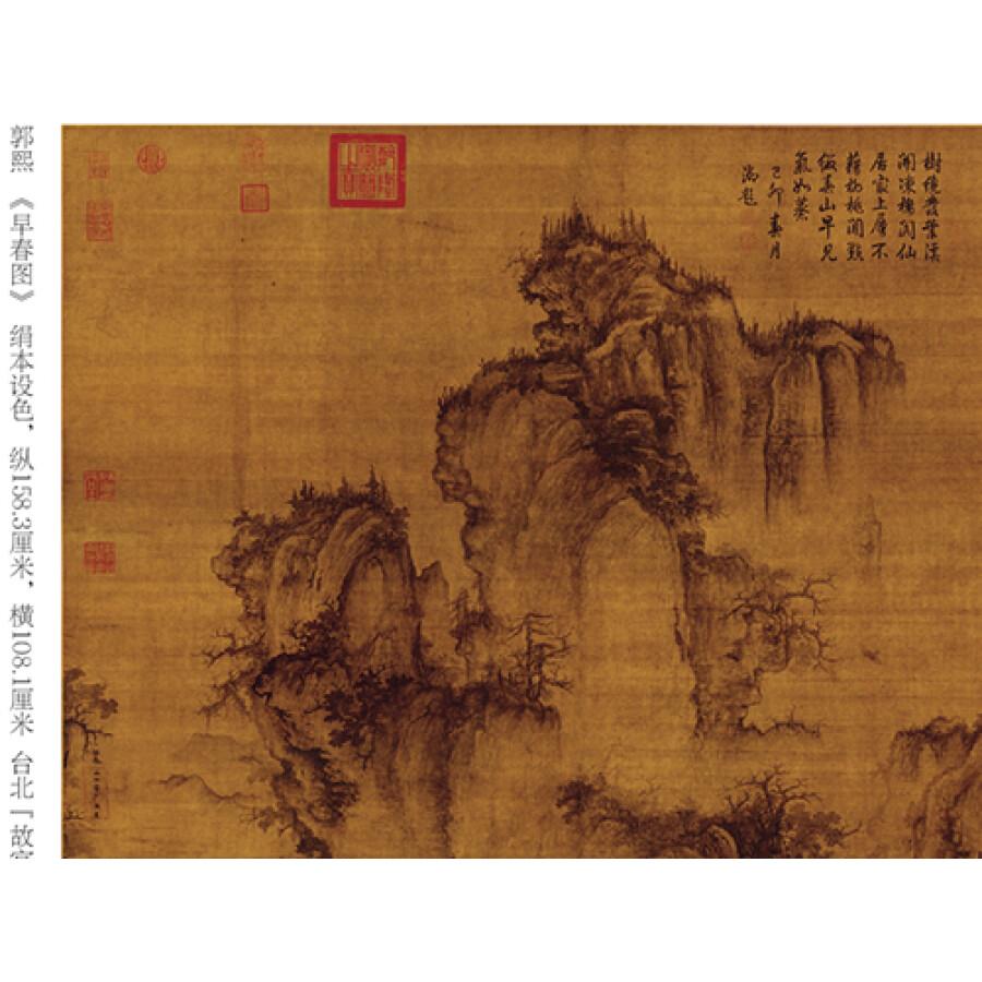 陈师曾中国绘画史(彩图珍藏版)