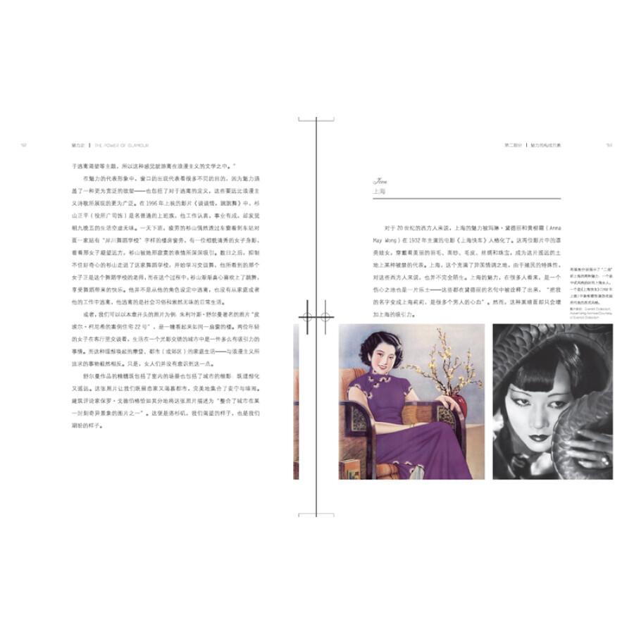 魅力史:激发欲望与视觉征服的艺术 内页