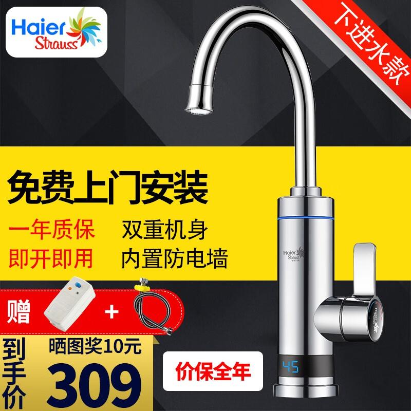 海尔施特劳斯电热水龙头HSW-X30M9/X30M1D 加热速热小厨宝即热式热水器 厨房卫生间龙头 X30M9下进水【免费安装 质保一年】