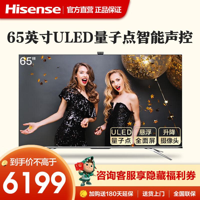 海信(Hisense)65E8D 65英寸 社交电视 HiTable ULED 悬浮全面屏 量子点 AI声控 电视机
