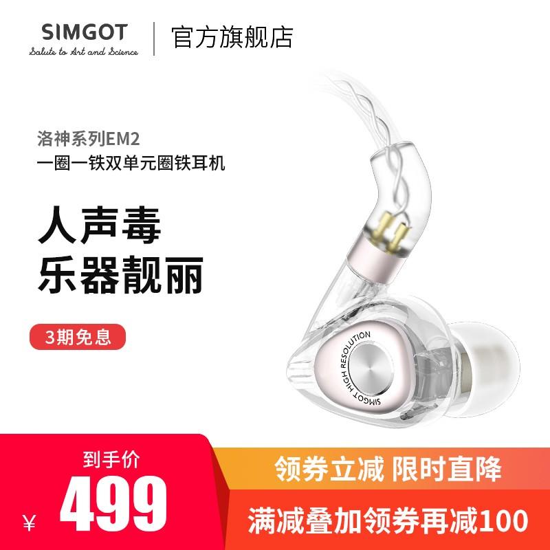 兴戈(SIMGOT) 洛神EM2入耳式圈铁有线耳机动铁HiFi音乐可换线通用耳塞 无色透明