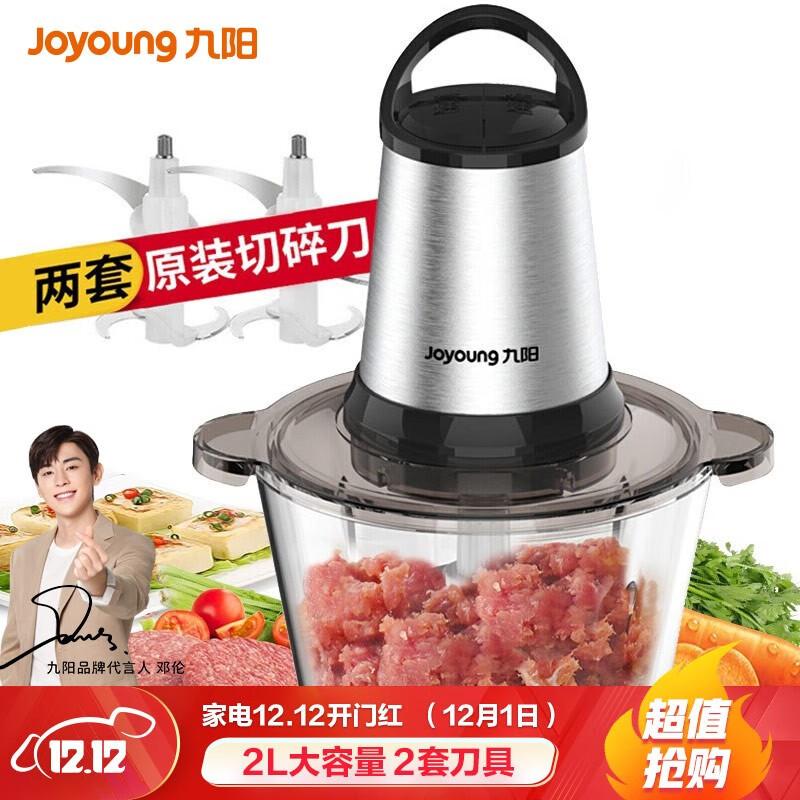 九阳(Joyoung)绞肉机家用电动多功能料理机搅拌婴儿辅食切菜绞馅410不锈钢碎打肉研磨A808(D)