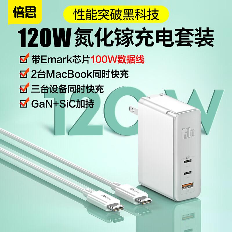 倍思 氮化镓充电器120W套装GaN 适用20W苹果iphone12/11promax多口PD快充华为macbook笔记本含100W数据线白