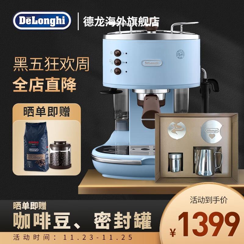德龙(Delonghi) ECO310半自动咖啡机乐趣礼盒装 泵压式半自动咖啡机 海洋蓝