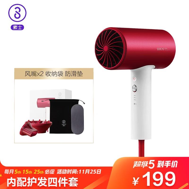 素士小米生态企业电吹风机家用负离子大功率 发廊速干冷热风恒温护发金属吹风筒 H3S红色(2代)