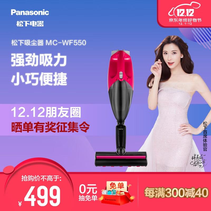 松下(Panasonic)MC-WF350家用吸尘器手持超大吸力吸尘器床上微尘吸尘机 升级款WF550 除尘