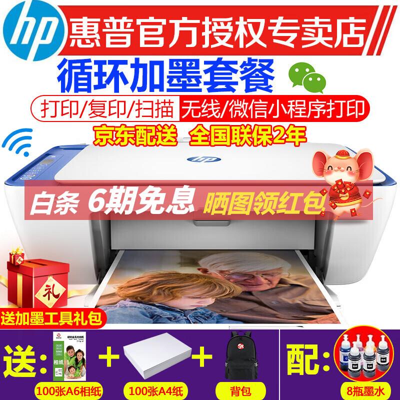 惠普2621彩色喷墨无线打印机一体机 扫描 复印三合一办公家用打印照片学生作业 wifi微信 套餐二:主机+连喷墨盒1套+(2套)8瓶墨水