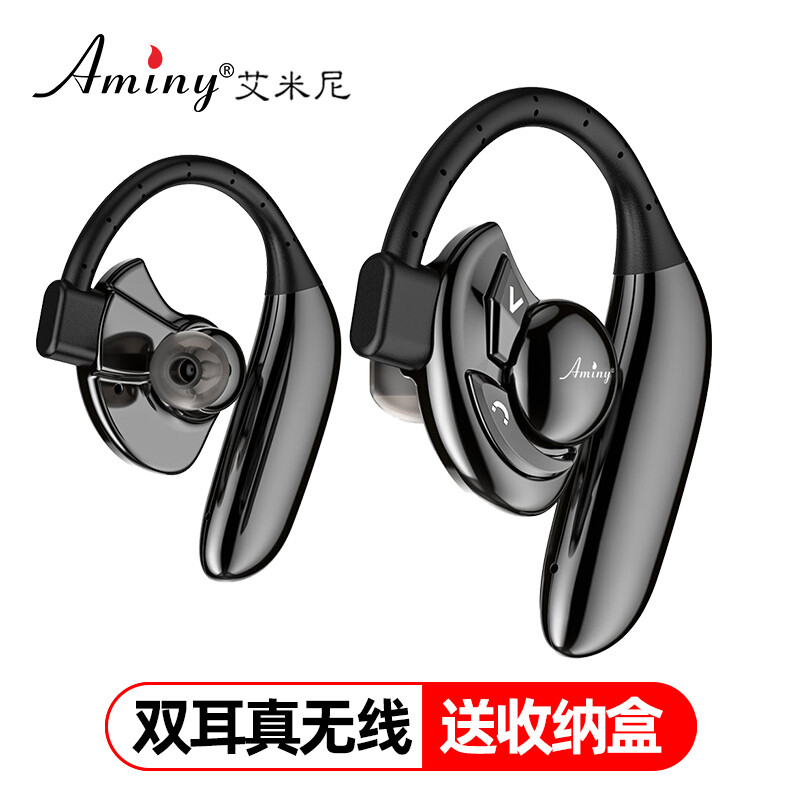 艾米尼(AMINY) U-two蓝牙耳机无线双耳运动重低音蓝牙5.0音乐通用版