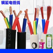 国标三心电线1.5铜电线2/3芯1/1.5/2.5/4平方国标电缆线护套线防冻电源线 3芯4平方/米