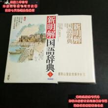 新 明解 国語 辞典 第 八 版