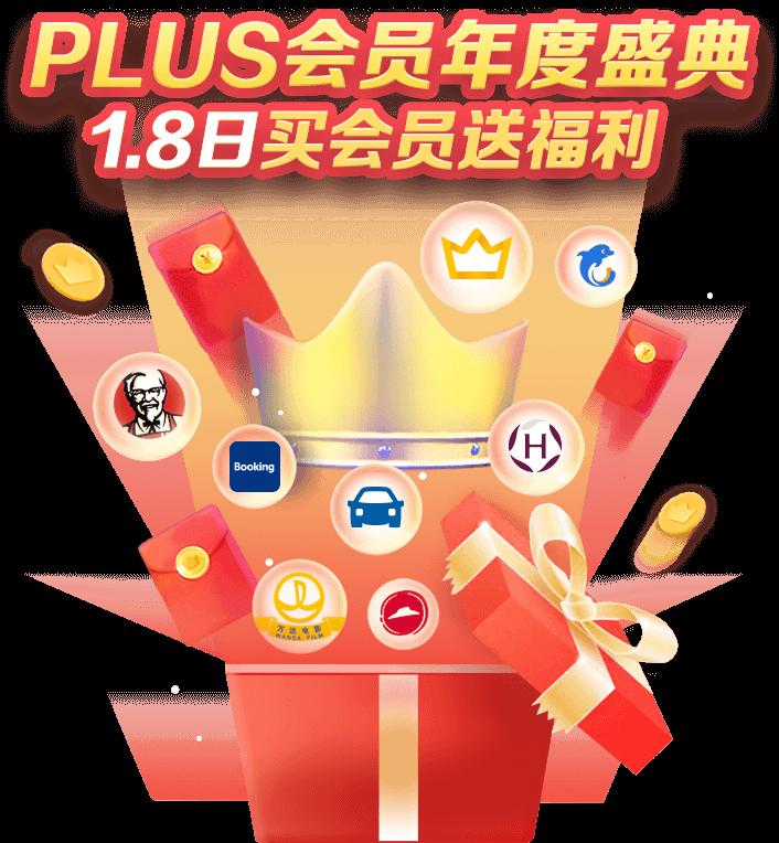 京東PLUS會員年度盛典 最低49元開1年PLUS會員圖片 第1張