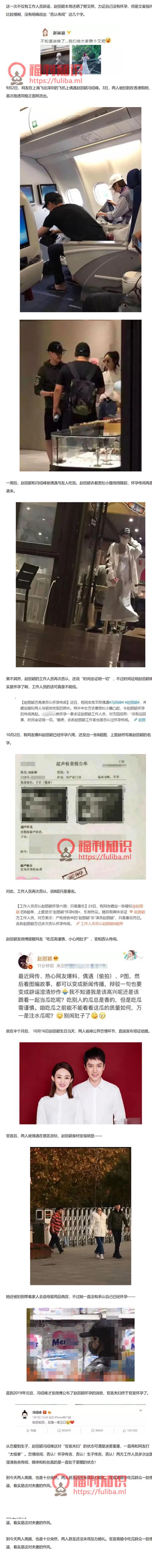 赵丽颖冯绍峰宣布离婚原因插图9