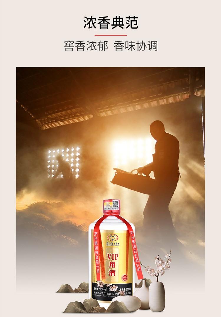 【顺丰直送】贵州茅台集团52度浓香型白酒粮食酒喜酒婚宴白酒礼盒商务送礼酒水 白酒整箱6瓶装 500ml*6瓶