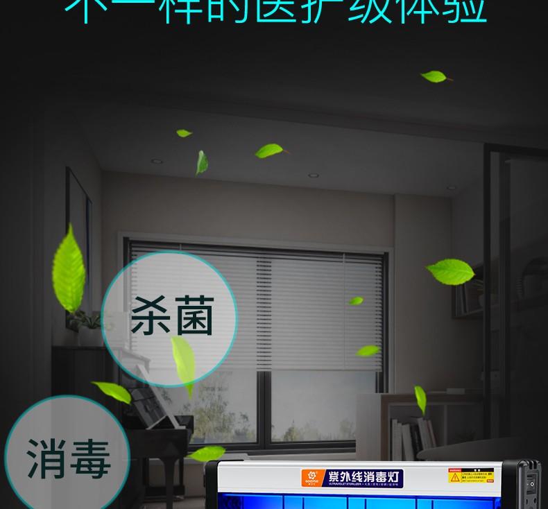 【次日达】金卫士(GOLDVISS)紫外线消毒灯家用卧室杀菌灯臭氧除螨幼儿园紫外线灯20W基础款