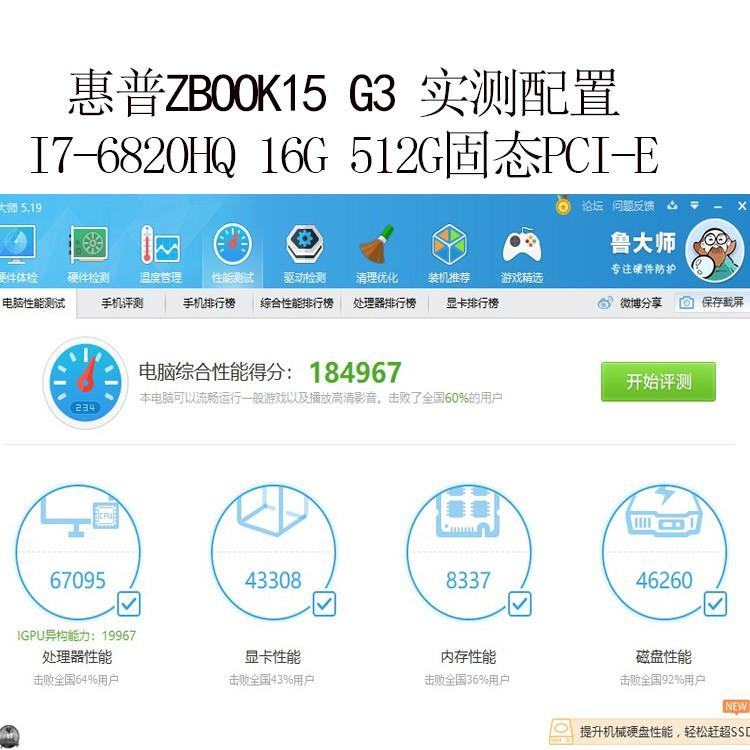 【二手9成新】惠普HPzbook15G3i715.6寸办公游戏娱乐绘图移动工作站笔记本电脑17)zbook15G3i78G256G