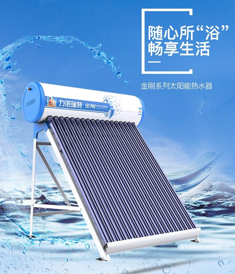 88912-力诺瑞特 金刚太阳能热水器家用 自动上水光电两用一级能效 纳米活水质保五年配智能仪表2400瓦电加热 24管_209升_4-5人( 送货入户+上门安装)-详情图