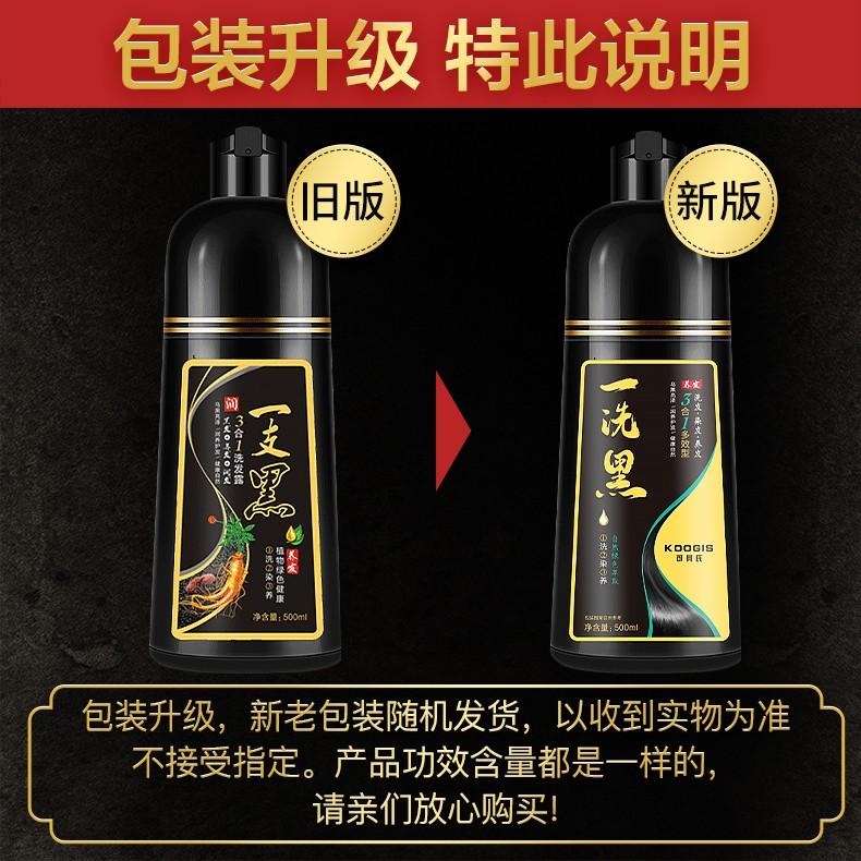【买1送1】一洗黑染发剂500ml一支黑一梳黑洗发水植物自然纯黑色中华禅洗不沾头皮泡泡沫染头发男女