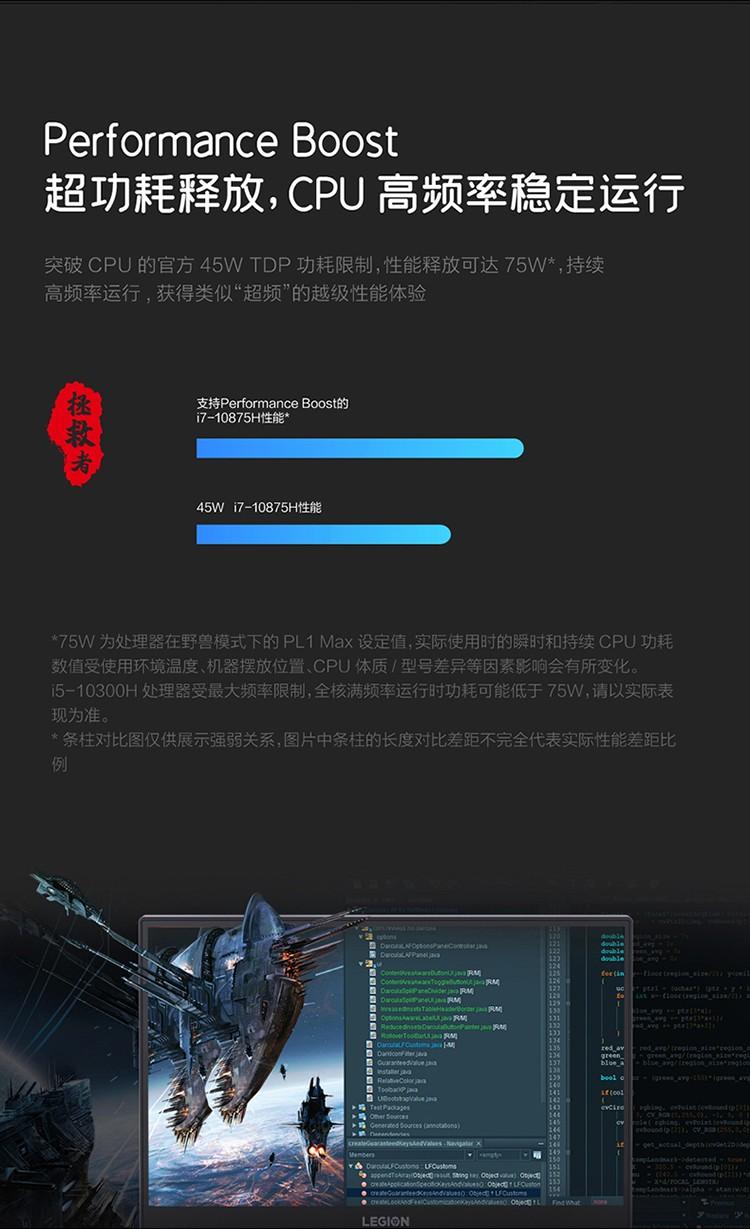 37803-联想拯救者Y7000P 15.6英寸144Hz电竞屏旗舰高清吃鸡游戏笔记本电脑 八核i7/512G/RTX2060独显-详情图